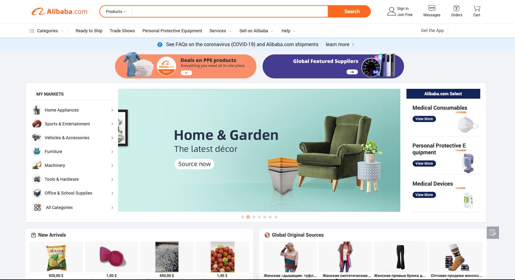 Alibaba b2b ecommerce website